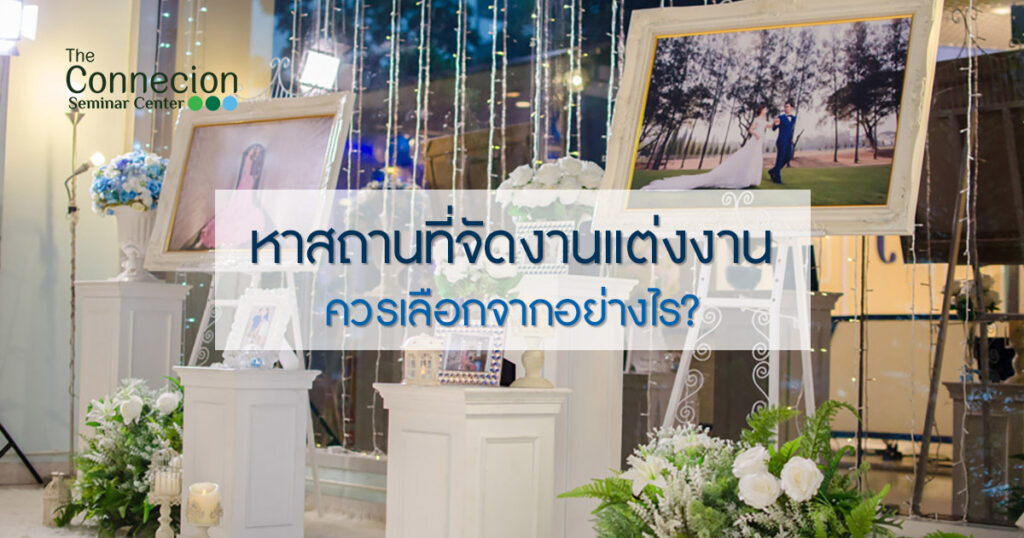 หาสถานที่จัดงานแต่งงาน ควรเลือกจากอย่างไร?